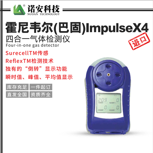 霍尼韦尔(巴固)ImpulseX4四合一气体检测仪
