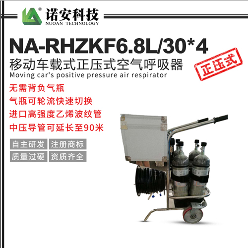 NA-RHZKF6.8L/304移动车载式正压式空气呼吸器