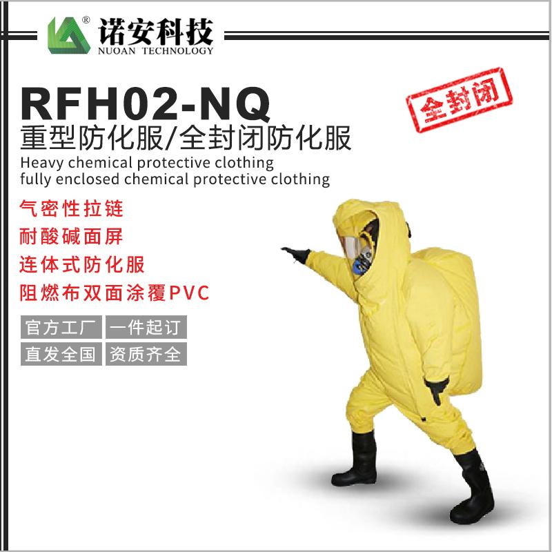 RFH02-NQ重型防化服/全封闭防化服(黄色)