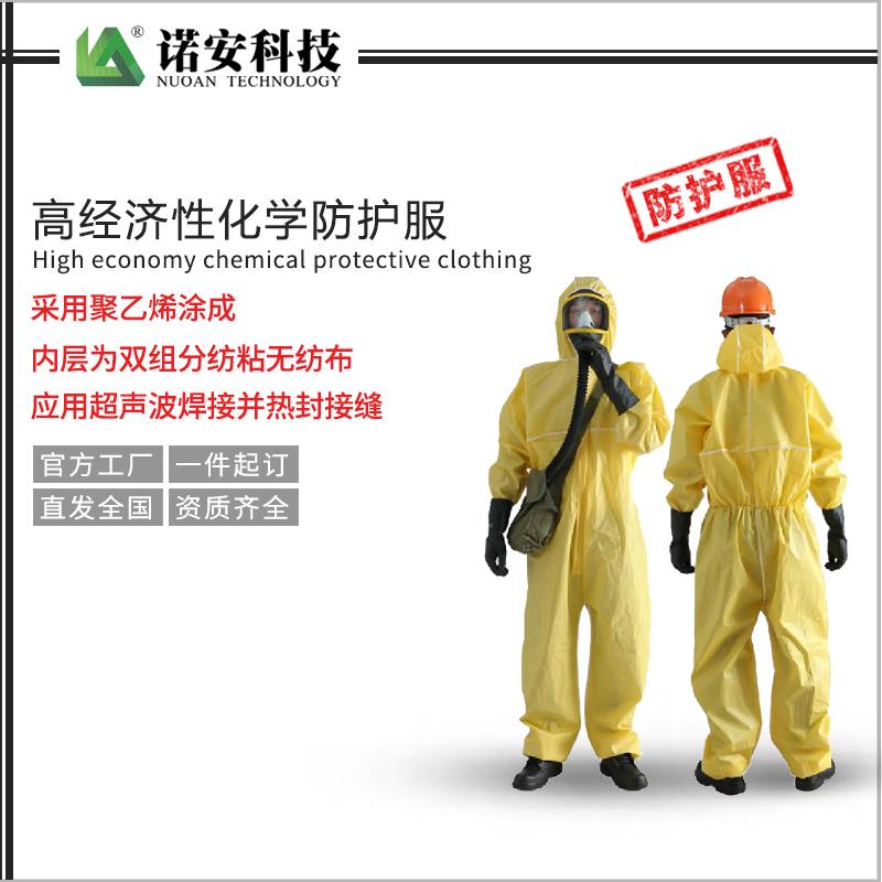 高经济性化学防护服(限次使用型)