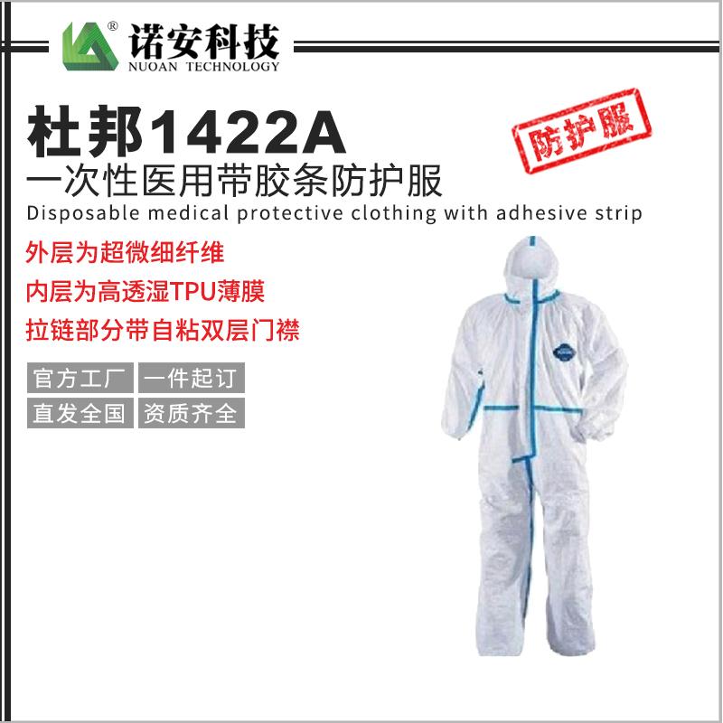 杜邦1422A 一次性医用带胶条防护服