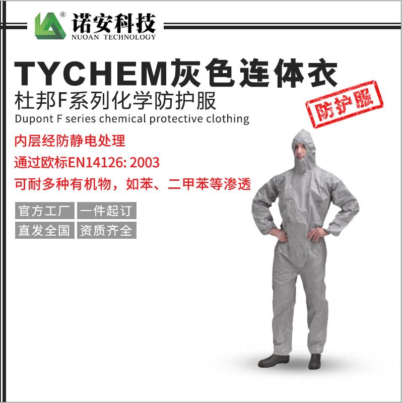 杜邦F系列化学防护服TYCHEM灰色连体衣F化学防护服