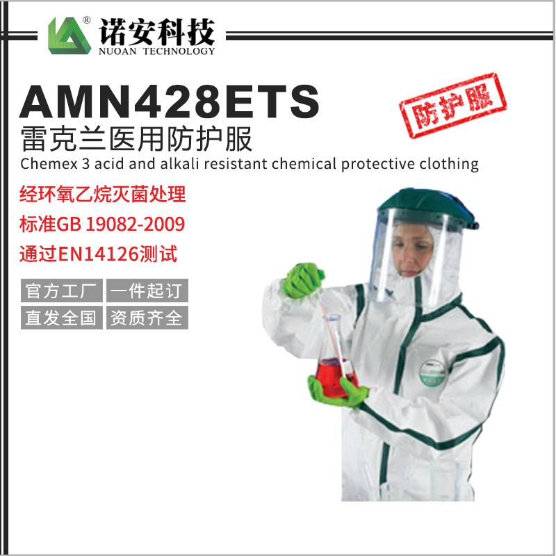 雷克兰医用防护服 AMN428ETS一次性灭菌服 胶条防疫用防病毒连体