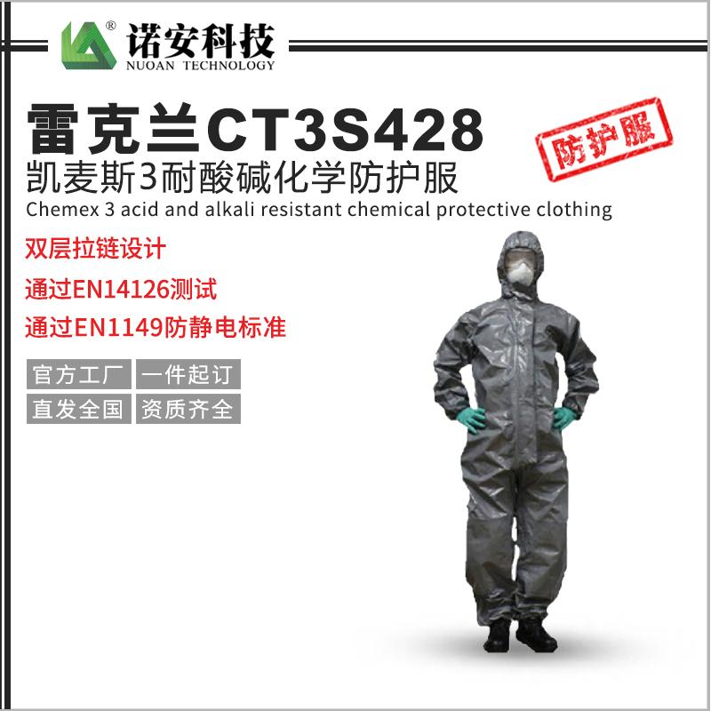 雷克兰CT3S428防化服凯麦斯3耐酸碱化学防护服带帽连体衣