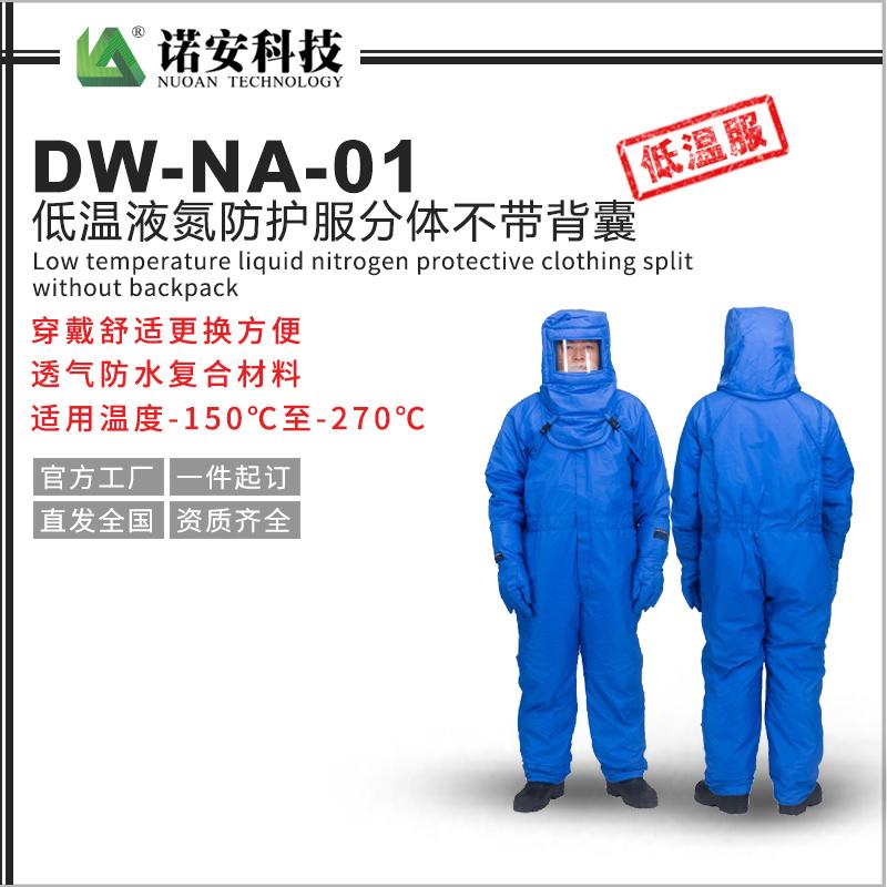DW-NA-01低温液氮防护服分体不带背囊