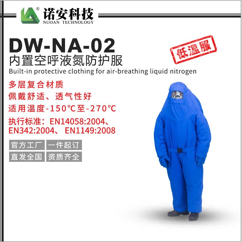 DW-NA-02 内置空呼液氮防护服
