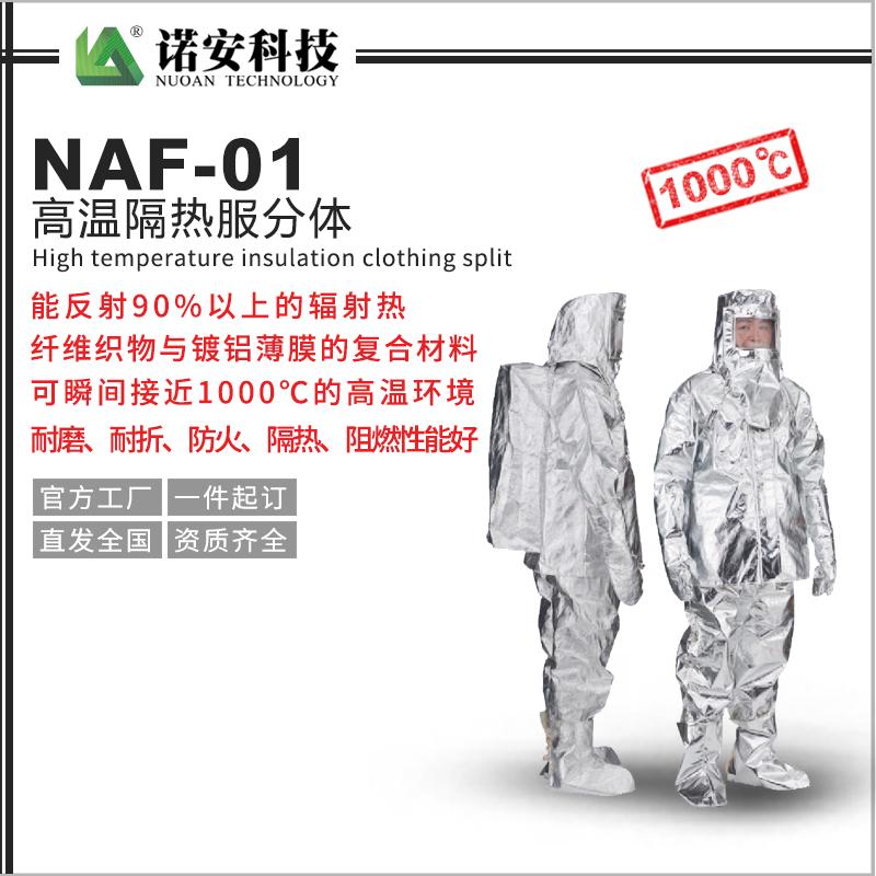 NAF-01高温隔热服分体1000℃NAF-01高温隔热服分体500℃(可选配背囊)