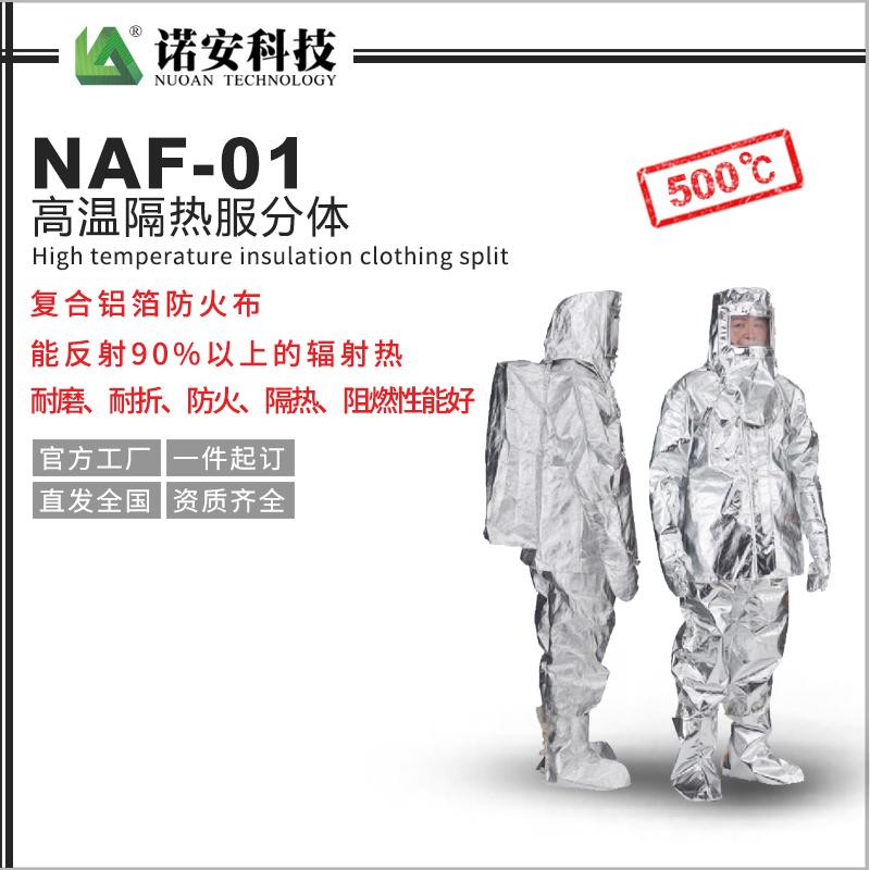 NAF-01高温隔热服分体500℃(可选配背囊)