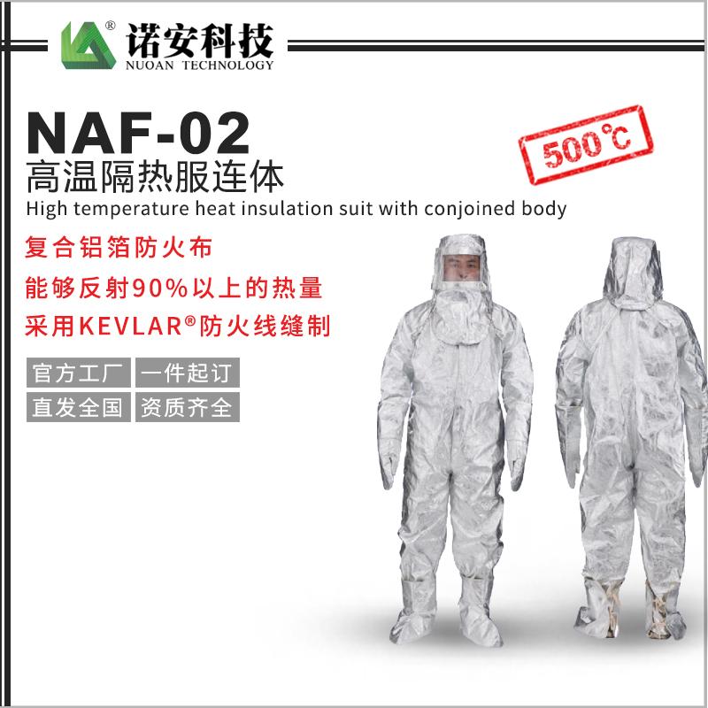 NAF-02高温隔热服连体500℃(可选配背囊)