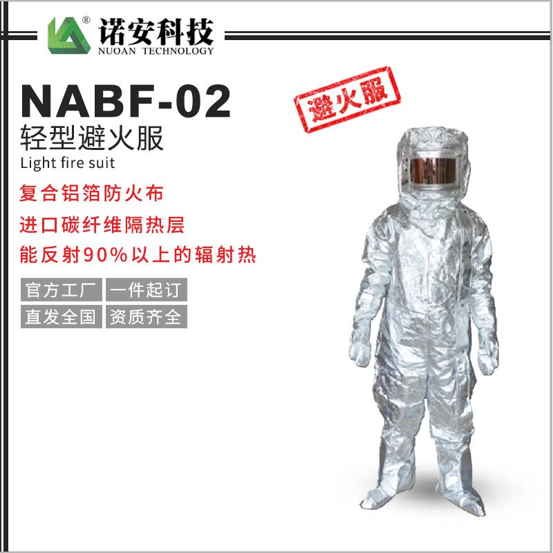 NABF-02轻型避火服