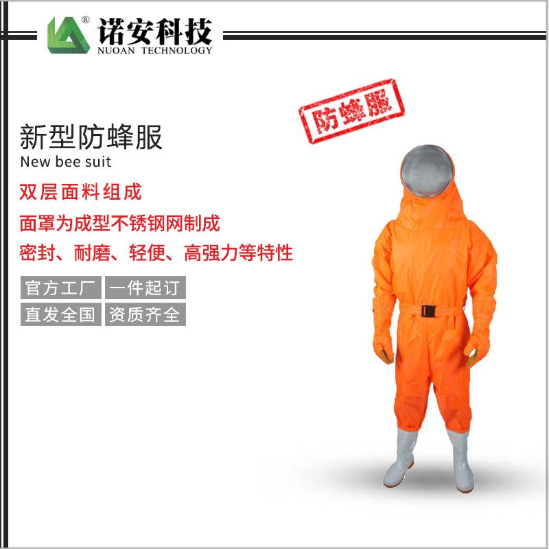 新型防蜂服