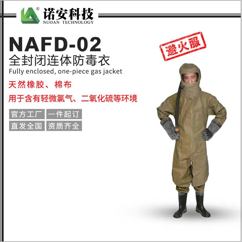 NAFD-02全封闭连体防毒衣