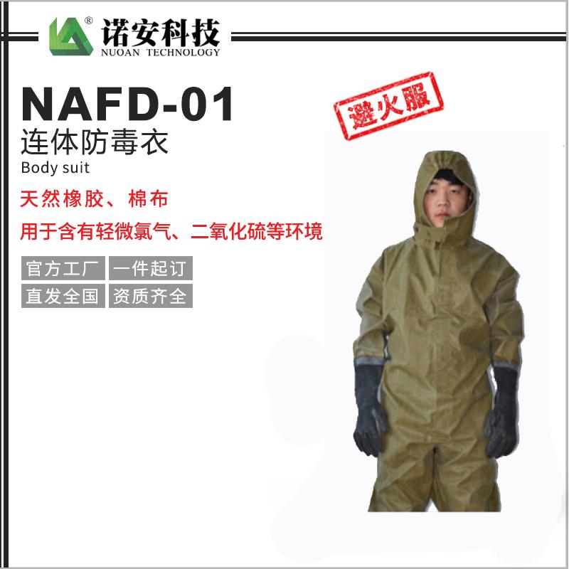 NAFD-01连体防毒衣