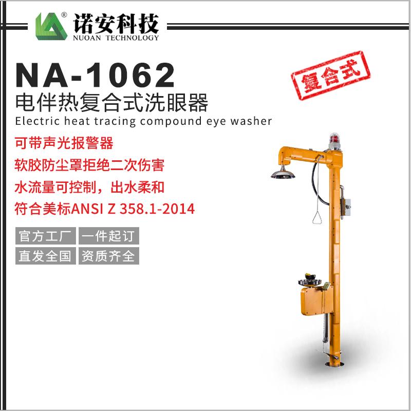 NA-1062电伴热复合式洗眼器