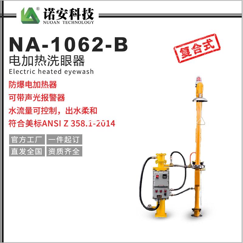 NA-1062-B电加热洗眼器