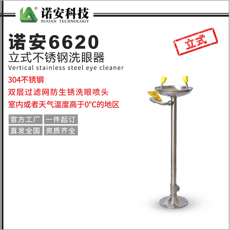 诺安6620立式不锈钢洗眼器 立式洗眼器 工业紧急洗眼器防腐蚀
