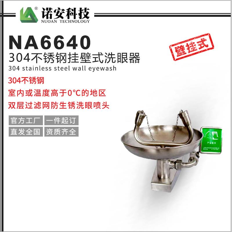 304不锈钢挂壁式洗眼器NA6640