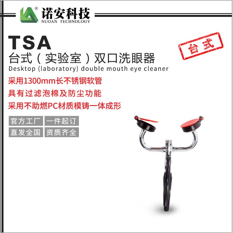 台式(实验室)双口洗眼器TSA