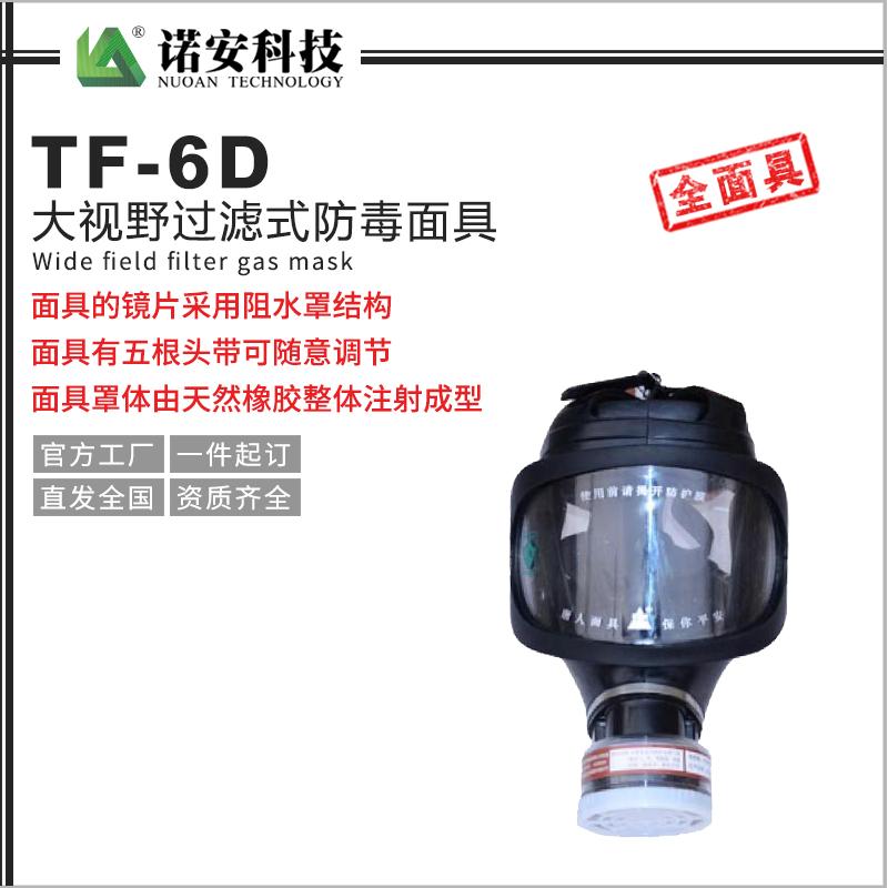 TF-6D大视野过滤式防毒面具