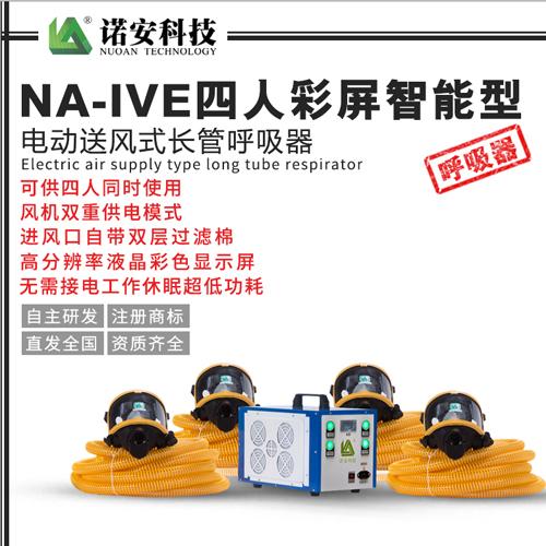 NA-IVE四人彩屏智能型电动送风式长管呼吸器