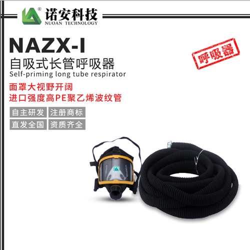NAZX-I自吸式长管呼吸器(PE管)