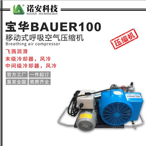 宝华BAUER100移动式呼吸空气压缩机