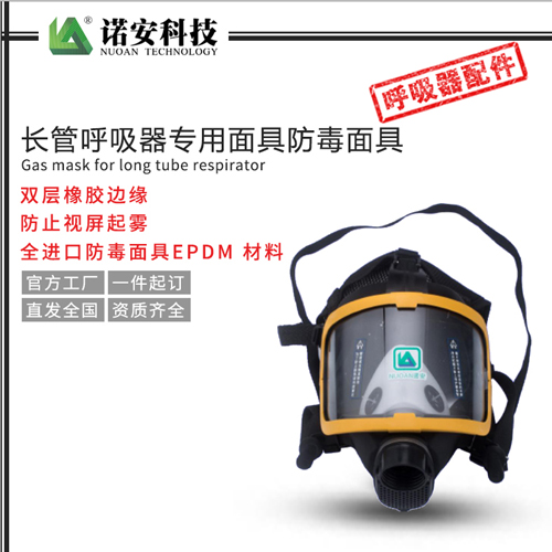 长管呼吸器专用面具防毒面具