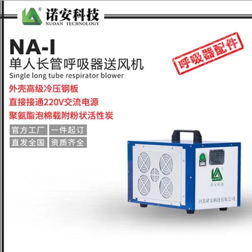 NA-I单人长管呼吸器送风机