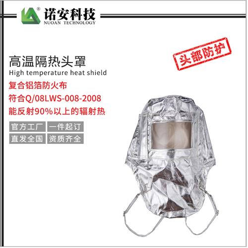 NAF-06高温隔热头罩