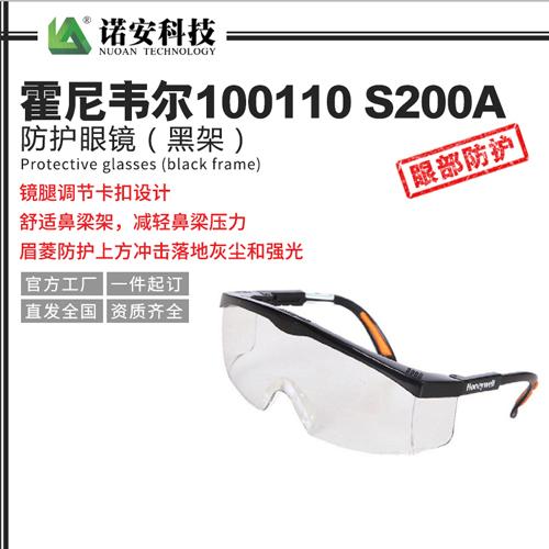霍尼韦尔100110 S200A防护眼镜(黑架)