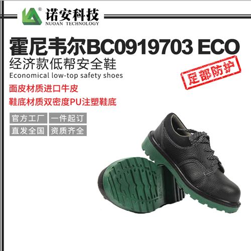 霍尼韦尔BC0919703ECO经济款低帮安全鞋