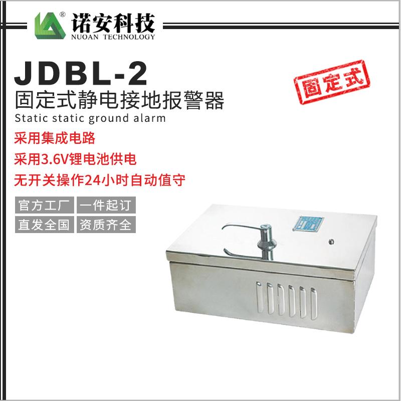 JDBL-2固定式静电接地报警器(不锈钢外壳)