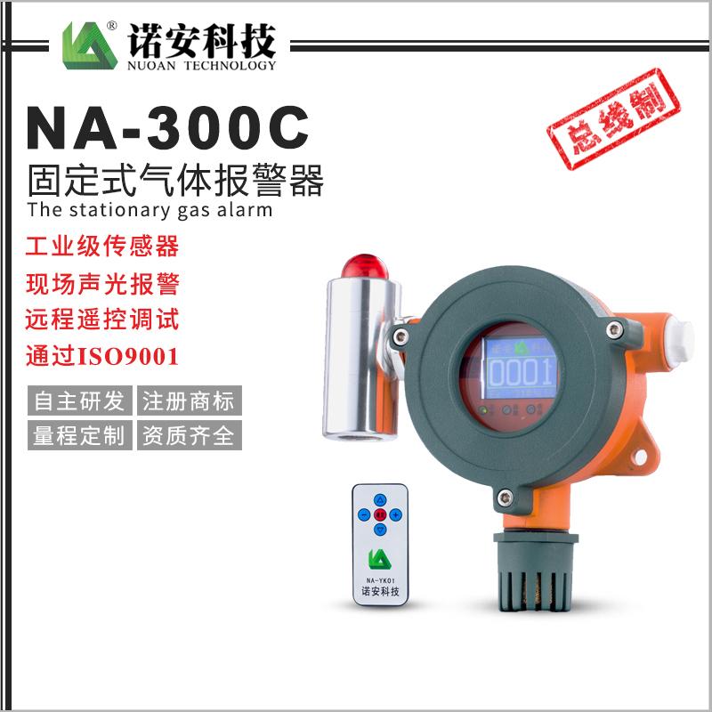NA-300C气体报警探测器(总线制)