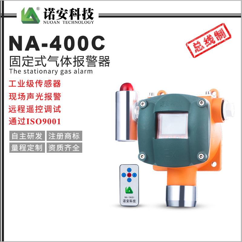 NA-400C气体报警探测器(总线制)
