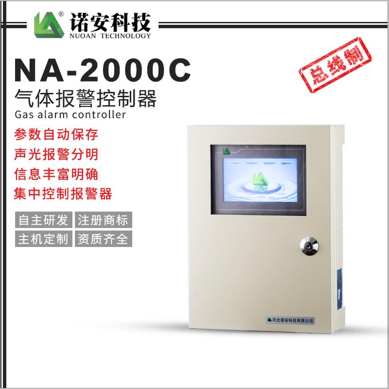 NA-2000C气体报警控制器(总线制)