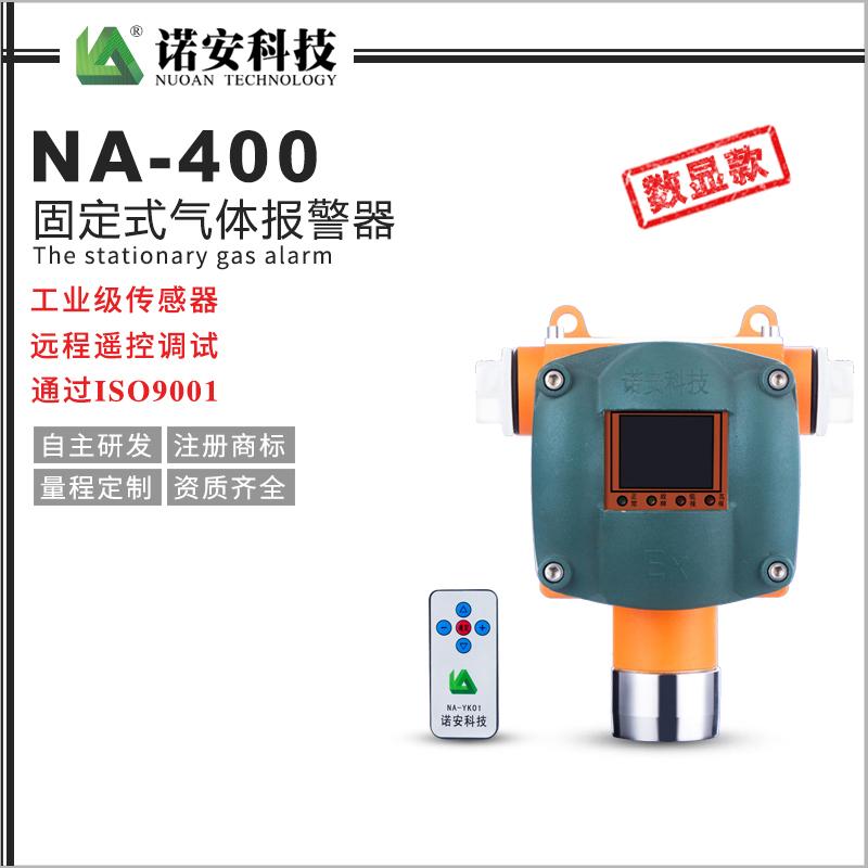 NA-400气体报警探测器(数显)