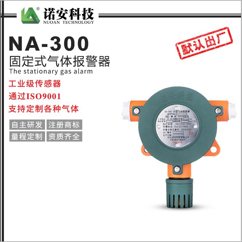 NA-300气体报警探测器