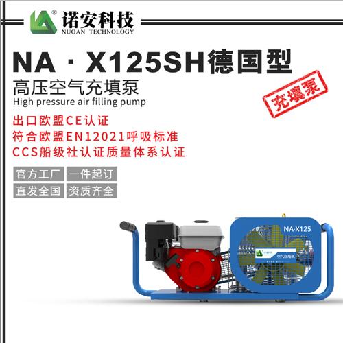 NA·X125SH德国型高压空气充填泵