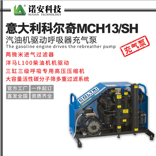 意大利科尔奇MCH13/SH汽油机驱动呼吸器充气泵