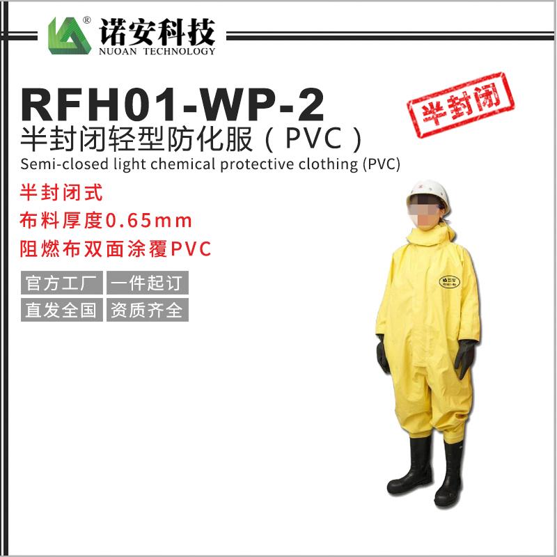 RFH01-WP-2半封闭轻型防化服(亮黄)