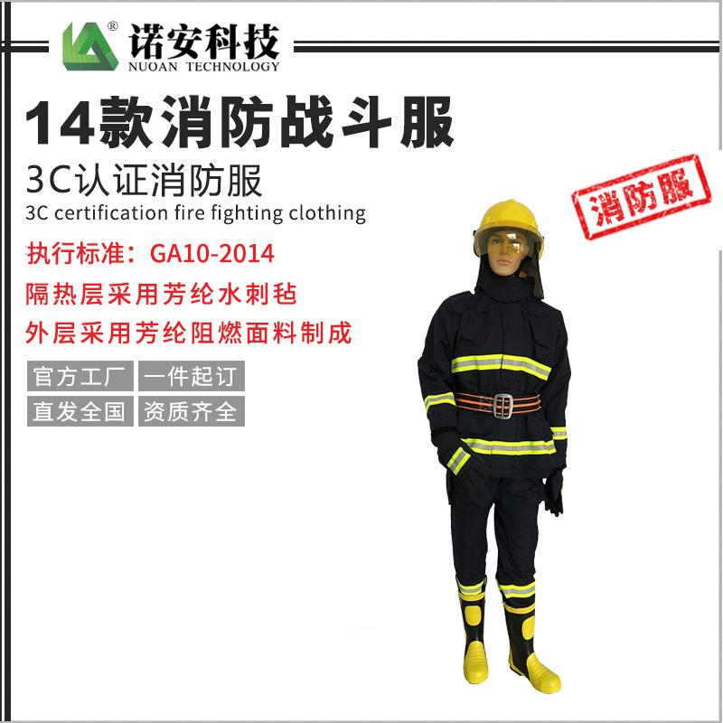 2014标准3C消防服 3C认证