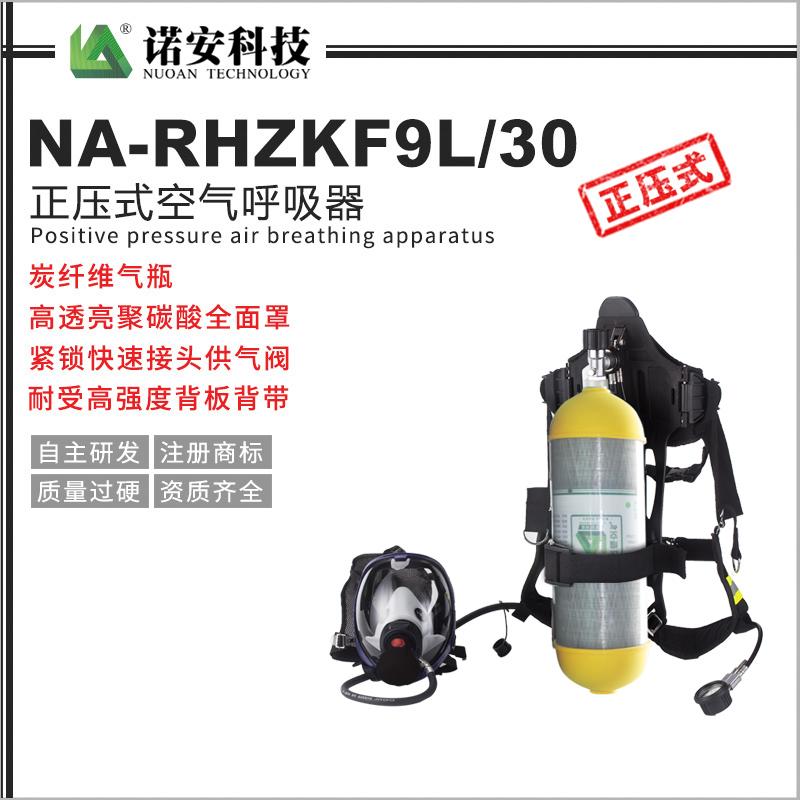 RHZKF9L/30正压式空气呼吸器