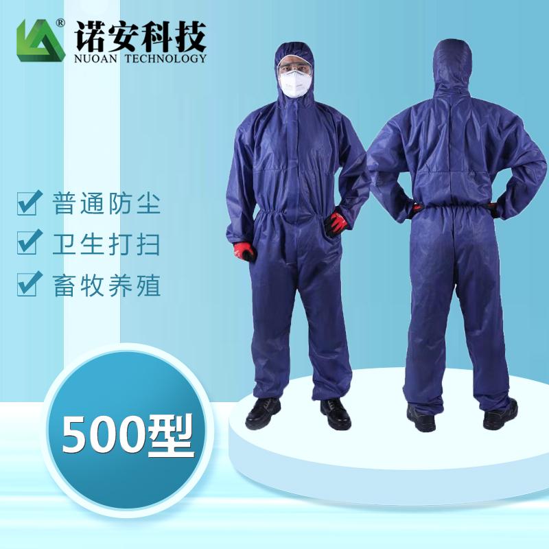 诺安500型防静电无尘服 工作服连帽连体服 无尘静电防尘