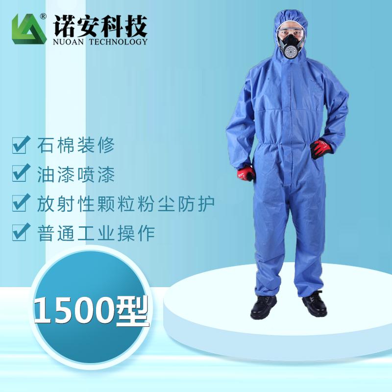 诺安1500型无纺布透气防护服 喷漆服 防粉尘 防液体喷溅防化服