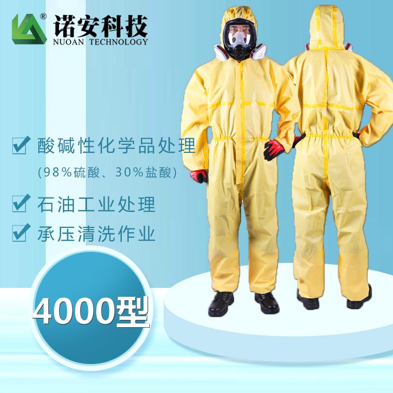 诺安4000型防护服 轻型防化服 耐酸碱 防粉尘工作服 化工喷漆油罐清理