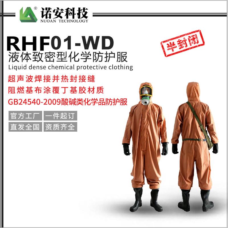 RHF01-WD液体致密型化学防护服