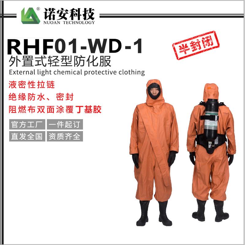 RHF01-WD-1外置式轻型防化服