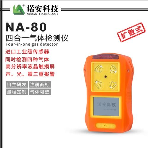NA-80便携式四合一气体龙8国际注册(橘色)