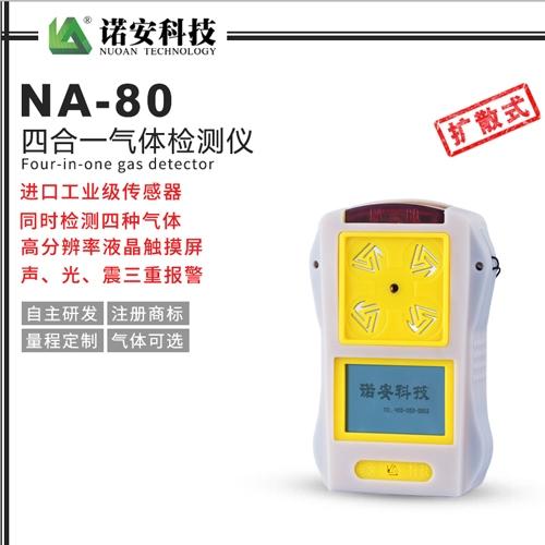 北京NA-80便携式四合一气体检测仪(白色)