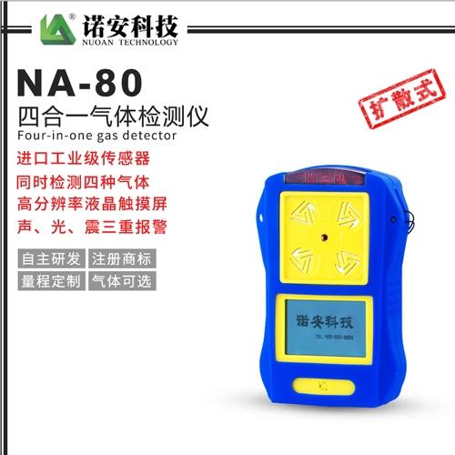 NA-80便携式四合一气体检测仪(常规)